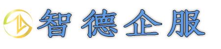 洛阳公司注册_公司变更_税务筹划_代理记账—智德企服